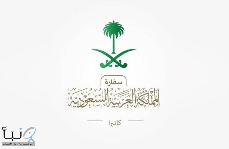 عاجل | السفارة في أستراليا للسعوديين: الدخول ب«تصريح» للحالات الاستثنائية.. والحجر 15 يوما بغض النظر عن تلقي اللقاح