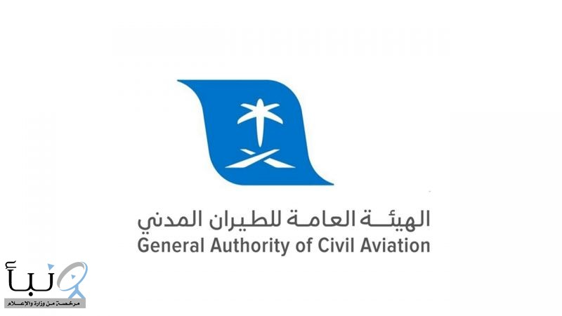 «الطيران المدني»: إجراءات جديدة لدخول المسافرين إلى #المملكة