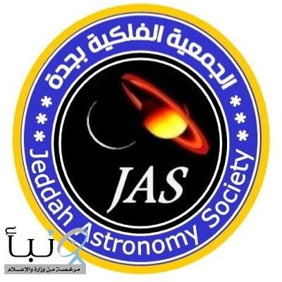 الجمعية الفلكية بجدة: رصد انفجار شعيرة مغناطيسية في النصف الجنوبي للشمس