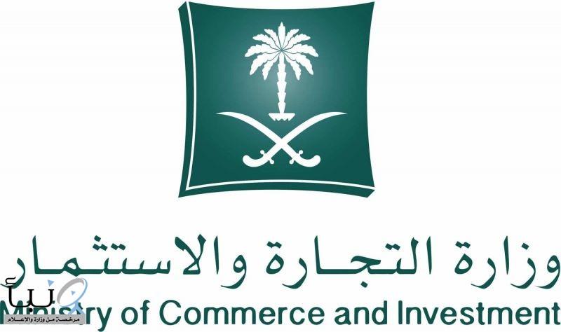 فرع وزارة التجارة بتبوك ينفذ أكثر من 1600 جولة رقابية خلال أبريل الماضي