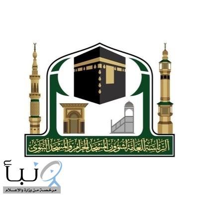 شؤون الحرمين تستخدم تقنية جديدة لمراقبة تفويج المعتمرين أثناء دخولهم المسجد الحرام