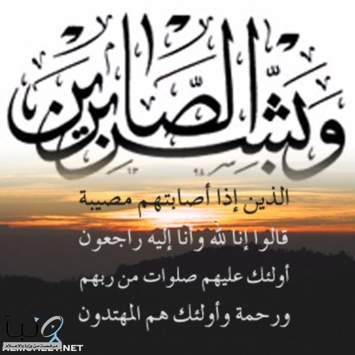 والدة اللواء متقاعد سعد الخليوي في ذمة الله
