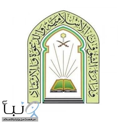 وزارة الشؤون الإسلامية توجه الدعاة ومنسوبي المساجد والجمعيات الدعوية بالتحذير من خطر التبرع لجهات خارجية