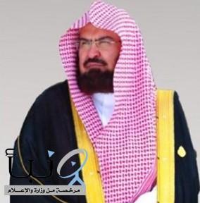الشيخ السديس يعلن نجاح خطة رمضان وعدم تسجيل أي حالات وبائية في الحرمين الشريفين