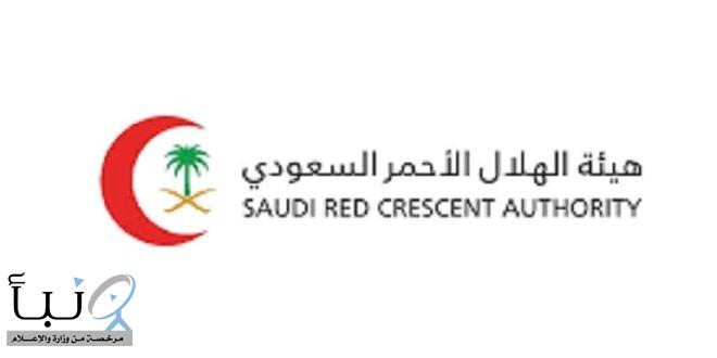 فرع الهلال الأحمر بالطائف باشر 4879 بلاغا خلال شهر رمضان
