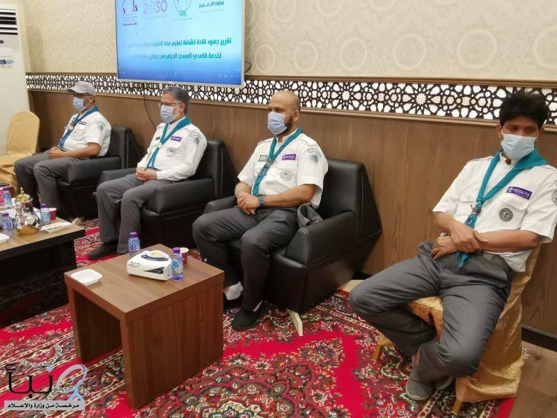 تكريم القيادات الكشفية المُشاركة في خدمة المعتمرين خلال شهر رمضان المبارك