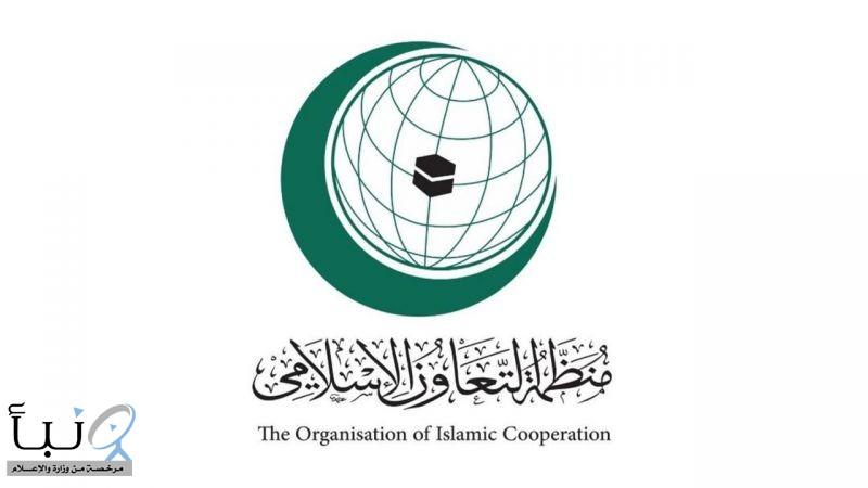 بناء على طلب المملكة.. منظمة التعاون الإسلامي تعقد اجتماعا وزاريا طارئا للجنة التنفيذية