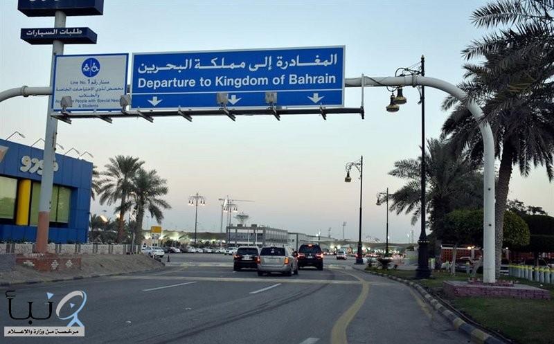 """البحرينيون يستقبلون السعوديين بحملة """"ولهنا عليكم"""" من الجسر إلى #المنامة"""