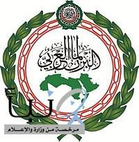 البرلمان العربي يدين إطلاق ميليشيا الحوثي الإرهابية طائرات وصواريخ بالستيه تجاه المملكة