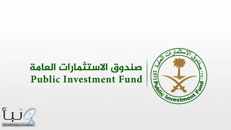 الفرصة الأخيرة.. «صندوق الاستثمارات» يدعو للالتحاق ببرنامج تطوير الخريجين