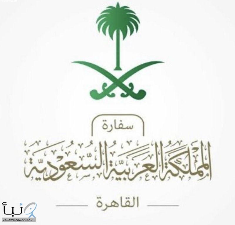 السفارة السعودية في القاهرة توضح آلية سفر السعوديين ل #مصر