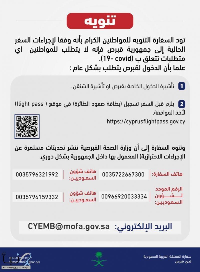 سفارة المملكة في نيقوسيا: لا يشترط للمواطنين الخضوع لأي متطلبات للسفر من السعودية إلى قبرص