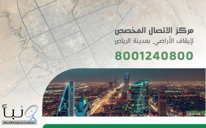 الهيئة الملكية لمدينة الرياض تعلن رفع الإيقاف المؤقت عن أجزاء من مخططي 2351/6 و2351/7 بحي لبن والسماح بالتصرف بها