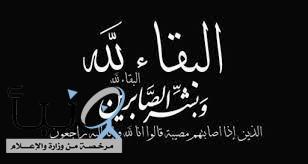 وفاة عبد الرحمن الميمان