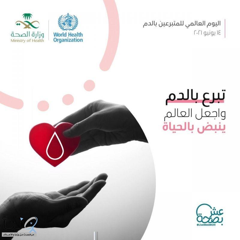 الصحة تُفعل أنشطة اليوم العالمي للتبرع بالدم