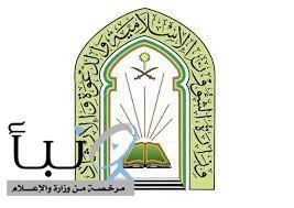 """""""الشؤون الإسلامية"""" تعيد افتتاح 11 مسجداً بعد إخلائها مؤقتًا وتعقيمها في 3 مناطق"""