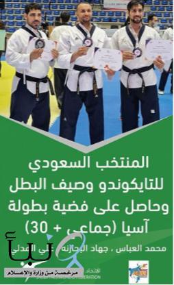 أخضر التايكوندو يحقق فضية بطولة آسيا الـ24