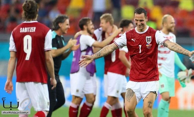 """بـ""""كأس أمم أوروبا"""".. النمسا تتأهل إلى الدور ثمن النهائي للمرة الأولى في تاريخها"""