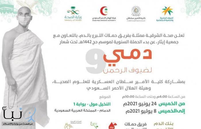 """صحة الشرقية تنظم حملة للتبرع بالدم بعنوان """"دمي لضيوف الرحمن"""""""