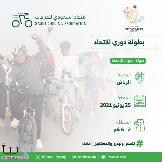 الرياض تستضيف سباق ذوي الإعاقة للدراجات الهوائية بنسخته الأولى اليوم
