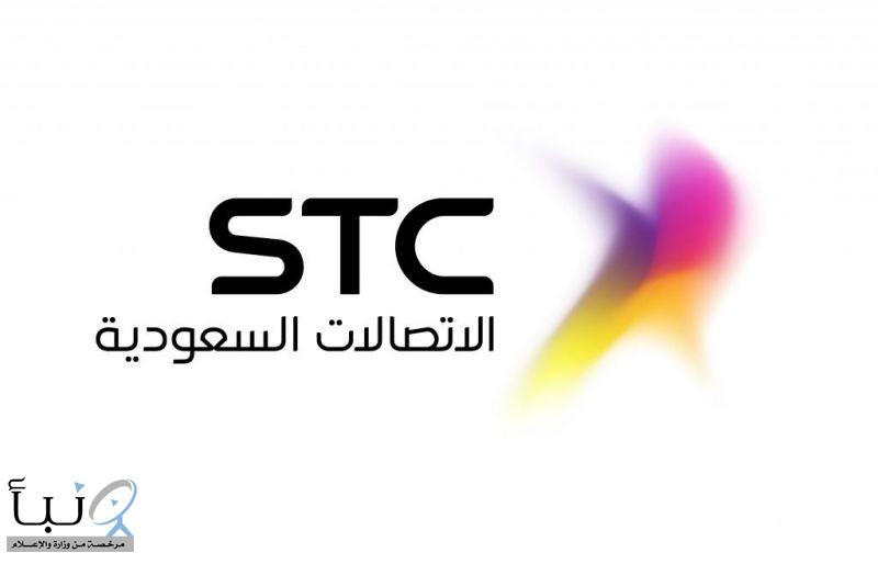 وظائف شاغرة في شركة الإتصالات السعودية