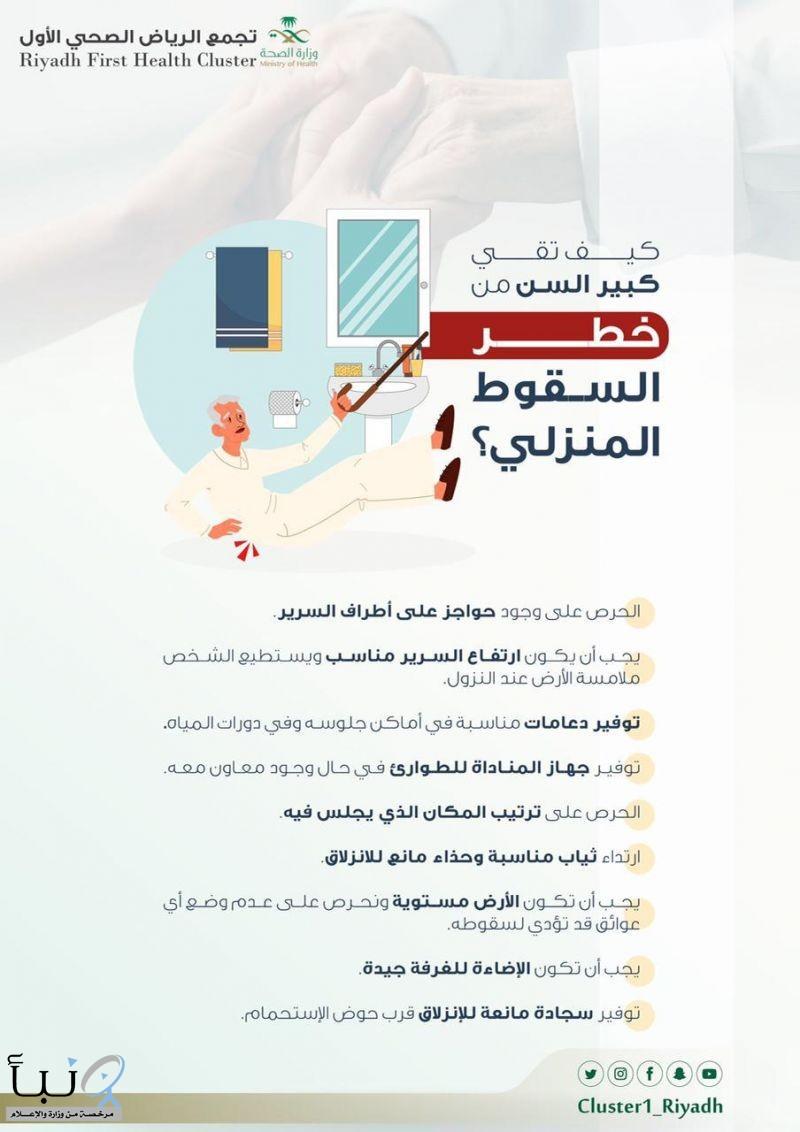 تجمع الرياض الصحي الأول : السقوط المنزلي لكبار السن قد يودي إلى الوفاة