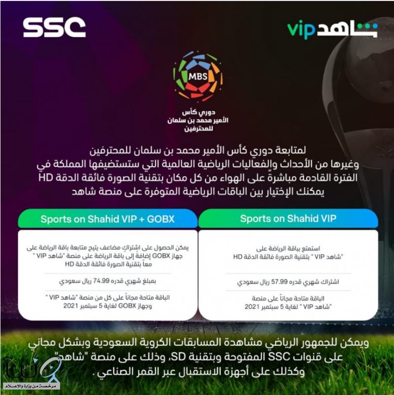 شركة الرياضة السعودية: نقل المسابقات السعودية على قنوات SSC الفضائية ، والبطولات الآسيوية على (شاهد VIP)