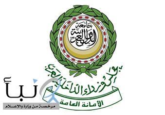 وزراء الداخلية العرب يدينون استهداف ميليشيا الحوثي الإرهابية لسفينة تجارية سعودية