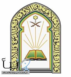 """""""الشؤون الإسلامية"""": إعادة افتتاح مسجدين بعد تعقيمهما في الرياض"""