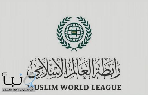 رابطة العالم الإسلامي تدين محاولة استهداف ميليشيا الحوثي لسفينة تجارية سعودية