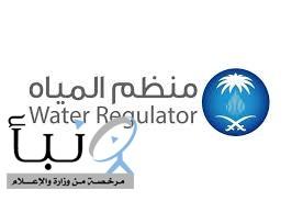 """""""منظم المياه"""" يدعو المستهلكين للتوصيل بشبكات تجميع الصرف الصحي"""