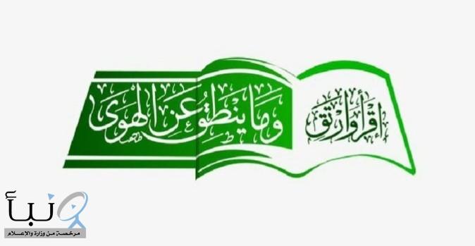 """"""" تعليم """" المدينة المنورة يستضيف تصفيات مسابقة التعليم لحفظ القرآن الكريم والسنة النبوية ."""