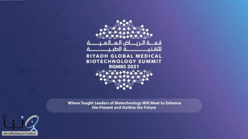 """اللجان المنظِّمة لـ """"قمة الرياض العالمية للتقنية الطبية 2021"""" تنهي استعداداتها"""