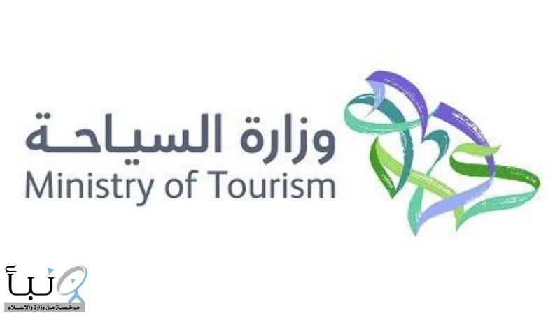 وزارة السياحة: أسعار خدمات مرافق الإيواء بالمملكة تخضع للعرض والطلب كغيرها من الخدمات