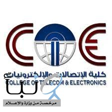 كلية الاتصالات والإلكترونيات بجدة تنظم لقاء التوظيف للعام التدريبي الحالي