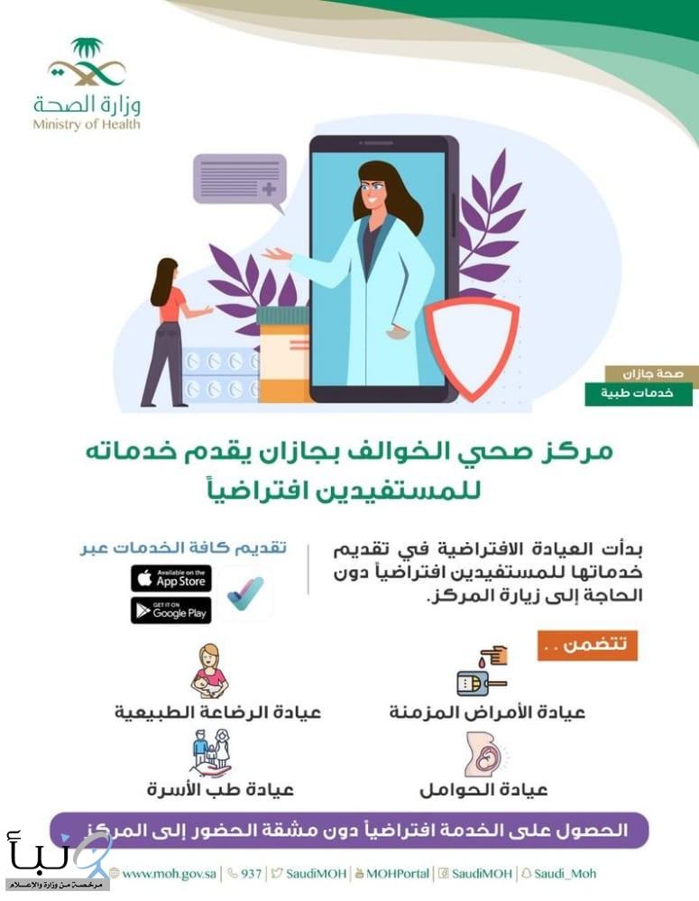 مركز صحي الخوالف بصامطة يقدم خدماته للمستفيدين إفتراضياً