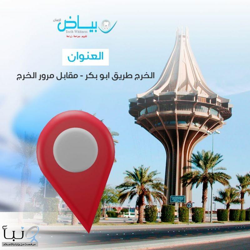 مركز بياض الاسنان يقدم عروض خاصة بمناسبة اليوم الوطني