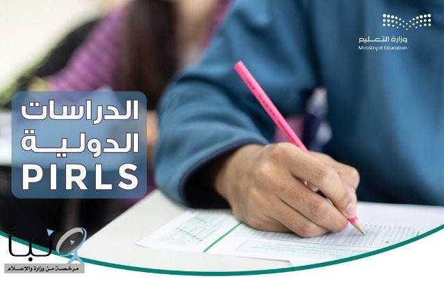 وزارة التعليم تستعد لتطبيق الدراسة الدولية PIRLS لطلبة الصف الخامس الابتدائي في نوفمبر المقبل