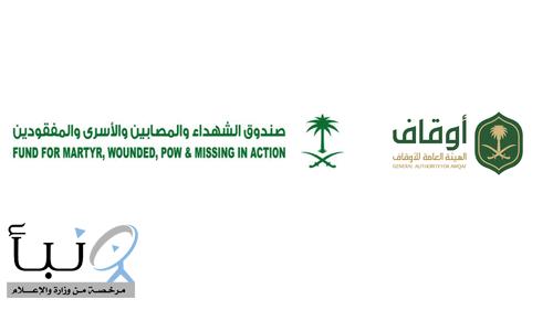 توقيع مذكرة تفاهم بين الهيئة العامة للأوقاف وصندوق الشهداء والمصابين والأسرى والمفقودين