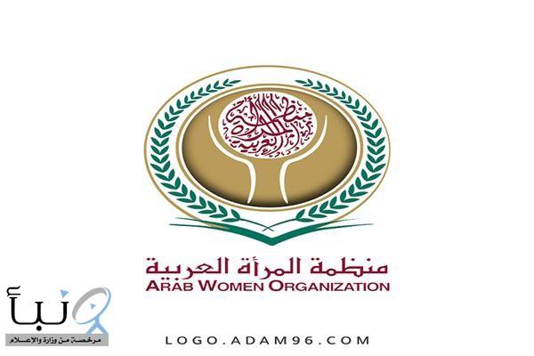 منظمة المرأة العربية: نسعى لتمكين المرأة في الوطن العربي في مختلف المجالات
