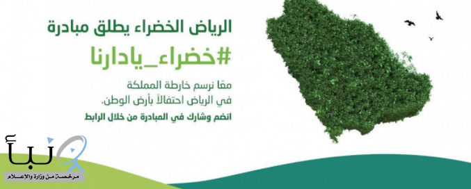 """""""الرياض الخضراء"""" ترسم خريطة السعودية بالأشجار المحلية بمناسبة احتفالات اليوم الوطني 91 للمملكة"""