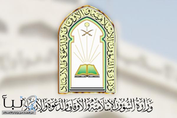 """""""الشؤون الإسلامية"""" : استمرار تطبيق التباعد بين المصلين والعمل بالإجراءات الاحترازية إستناداً لبيان وزارة الداخلية"""