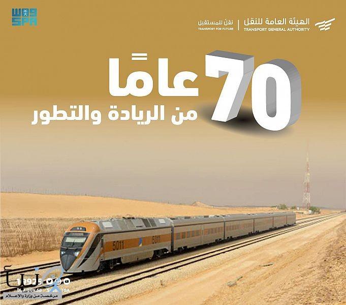 """""""النقل"""" تحتفي بالذكرى السبعين لتأسيس الخطوط الحديدية في المملكة"""