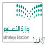 تعليم الرياض تعلن #حركة_النقل_الداخلي لشاغلي الوظائف التعليمية والإدارية