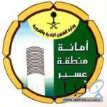 أمانة #عسير وبلديّاتها تغلق 125 منشأة مخالفة خلال أسبوع