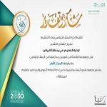 #تعليم_الرياض يحقق المركز الأول لهذا العام على مستوى المملكة