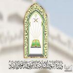#تعيين (7122) خطيباً وإماماً ومؤذناً في مختلف مناطق المملكة
