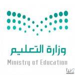 #التعليم : لا توجد أفضلية أو فرق للتسجيل المبكر .