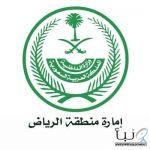 #توجيه من إمارة الرياض بشأن تنازل الآباء عن الوظائف لأبنائهم  الوظائف ليست بالتوارث
