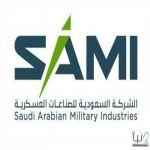 سعودية الصناعات العسكرية تشارك في معرض باريس الجوي